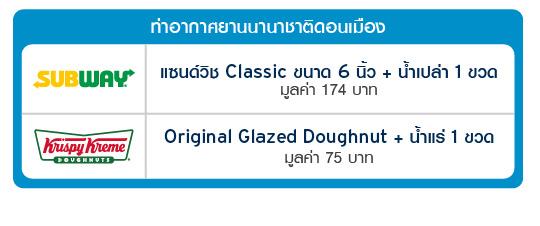 ท่าอากาศยานนานาชาติดอนเมือง แซนด์วิช Classic ขนาด 6 นิ้ว + น้ำเปล่า 1 ขวด มูลค่า 174 บาท Original Glazed Doughnut + น้ำแร่ 1 ขวด มูลค่า 75 บาท
