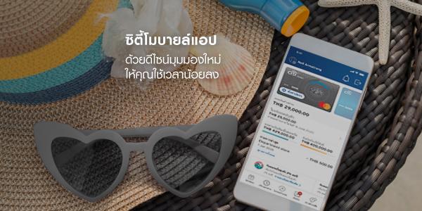 บริการตรวจสอบและขอสำเนาใบแจ้งยอดบัญชีฯ - ซิตี้แบงก์ ประเทศไทย